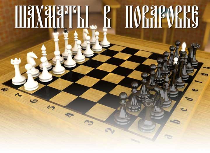 Шахматы в Поваровке